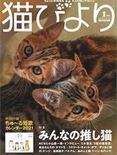 猫びより 2021年1月号