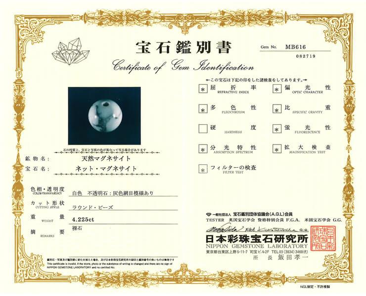 ハウライト 宝石鑑別書