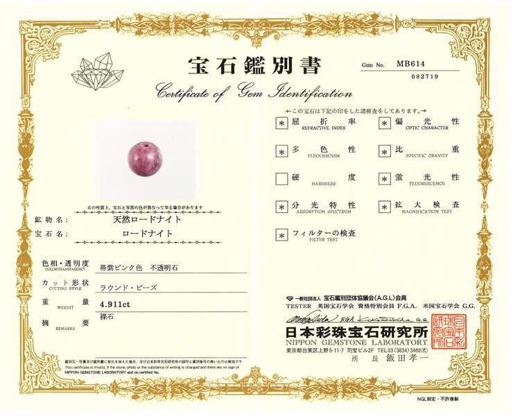ロードナイト 宝石鑑別書